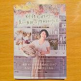 書籍「料理をするように美しい素肌は作れるということ」