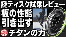 【スノボ試乗レビュー】板の性能を引き出すバイン革命プレートピア【伊藤崇征の感想】