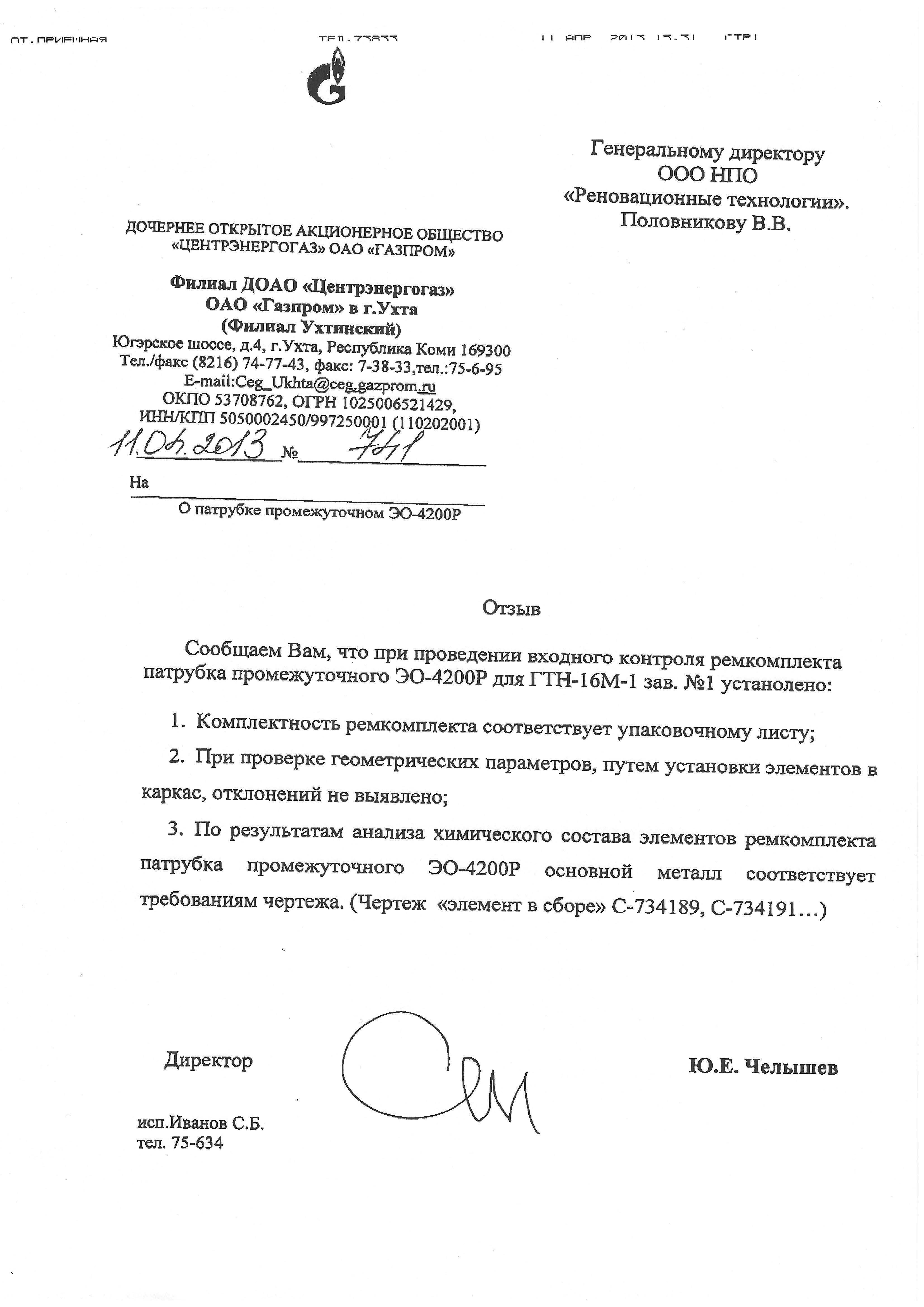 П-у №741 от 2013.04.11 (Отзыв о патрубке промежуточном ЭО-4200Р)