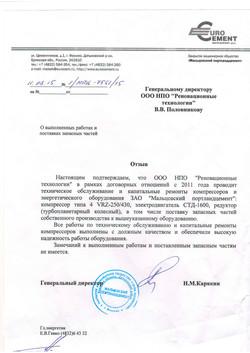 Отзыв от ЗАО МПЦ