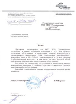 Отзыв РТ Mальцевский