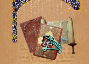 Um estudo sobre o Islã no Brasil: Centros Culturais Xiitas na Criação do Diálogo de Coexistência nas