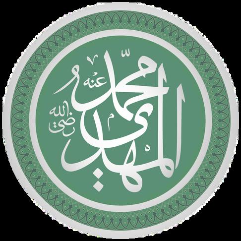 Uma Breve Biografia do Imam Mahdi (aj)