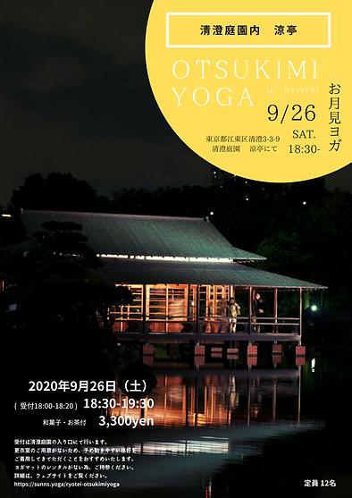 RYOTEI-OTSUKI-YOGA-0926.png