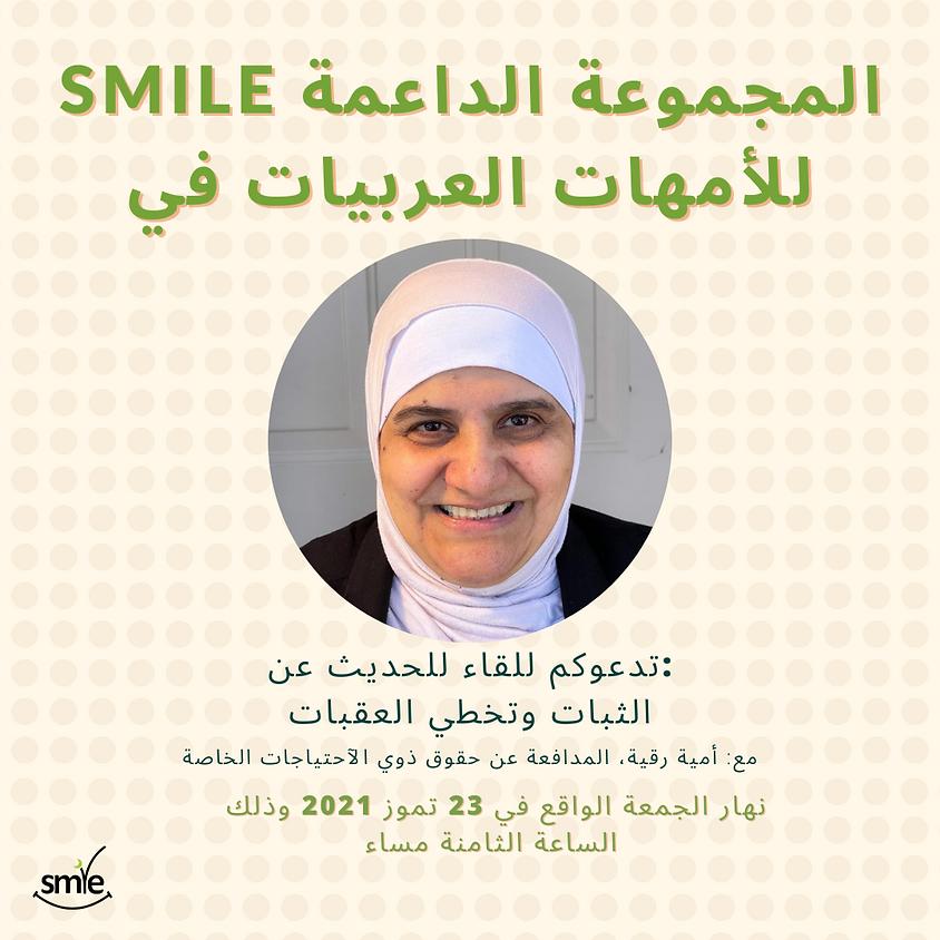 Arabic Mom's Support Group I SMILE المجموعة الداعمة للأمهات العربيات في