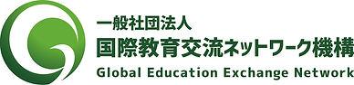 国際教育交流ネットワーク機構ロゴ.jpg