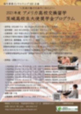 奨学金チラシ2021年.jpg