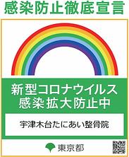 感染拡大ステッカー.png