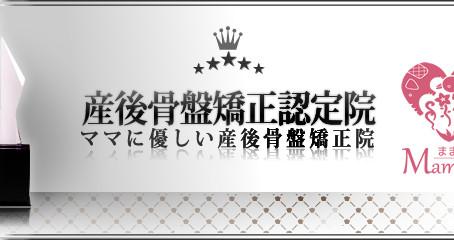 八王子市で産後の腰痛でお悩みなら宇津木台たにあい整骨院へ!!