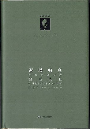 Mere Christianity (返璞归真)