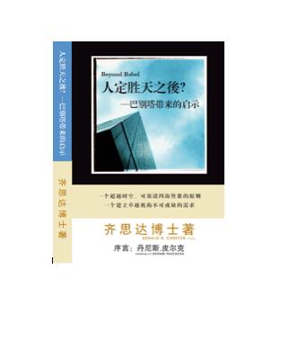 Beyond Babel (Chinese) [WV01C]