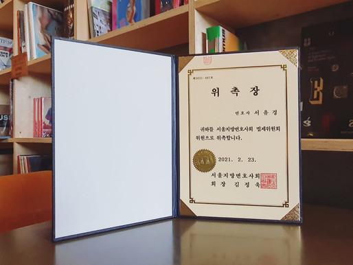 서울지방변호사회 법제위원회 법제위원 위촉