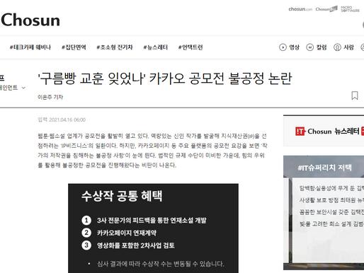 IT Chosun 인터뷰 - 웹툰·웹소설 공모전 저작권 관련 인터뷰