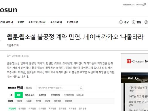 IT Chosun 인터뷰 - 웹툰·웹소설 저작권, 사업화권 계약 업무 수행 사례