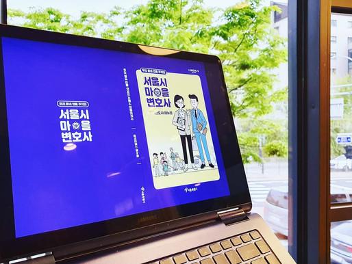 서울시 법률지원 공익변호사 위촉