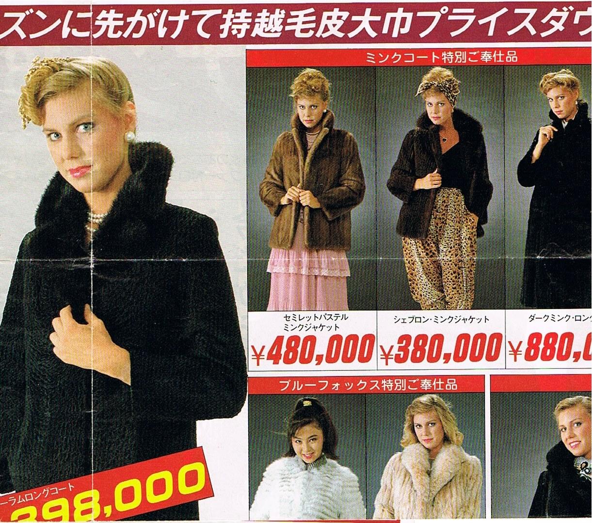 Japan, Iwataya circa 1983