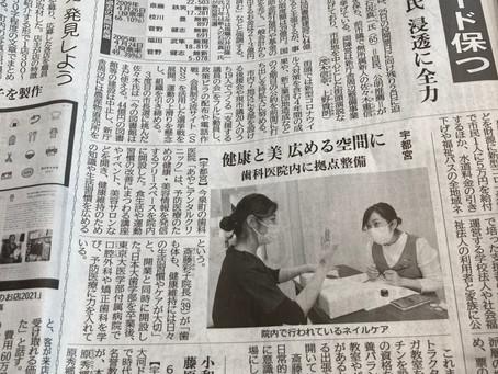当院が下野新聞に掲載されました。