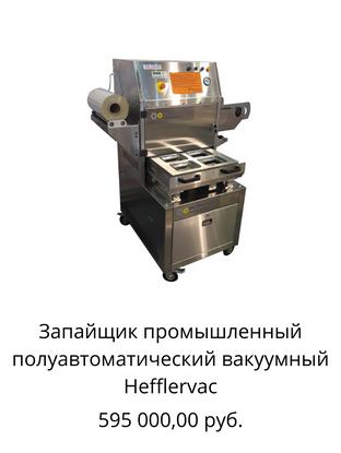 Запайщик полуавтоматический контейнеров