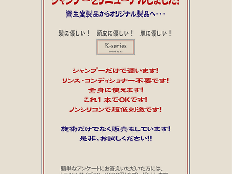 【K-series】オリジナルシャンプー!