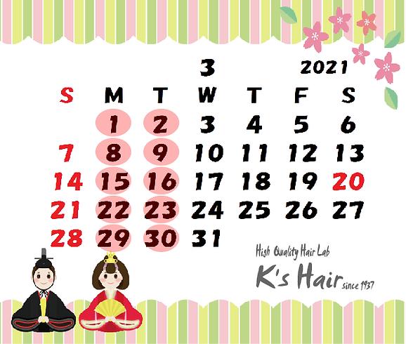 2021.3kan.png