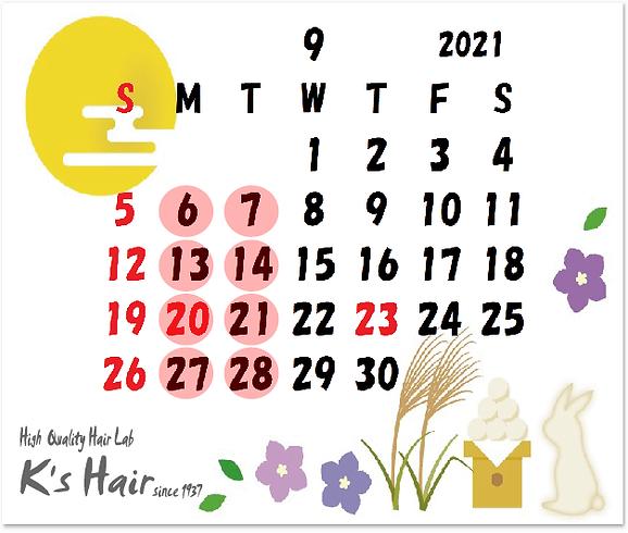 2021.9kan.png