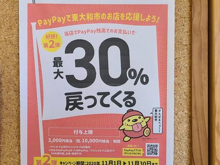 【PayPay決済30%ポイント還元キャンペーン第2弾❗】