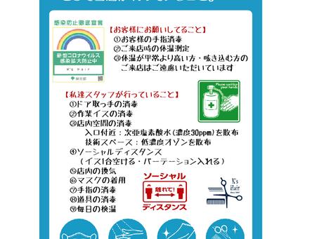 【コロナウイルス感染防止対策】