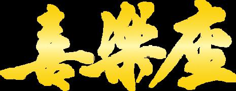喜楽座(金) 横.png