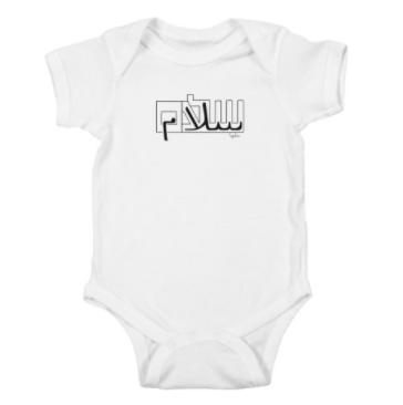 אוברול תינוק לבן copy.png