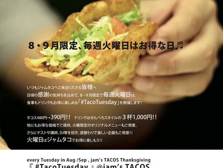 TacoTuessday|8・9月毎週火曜日開催