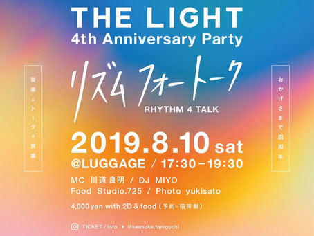 8/10(土) [ THE LIGHT 4th Anniversary Party リズム・フォー・トーク -RHYTHM 4 TALK- ]