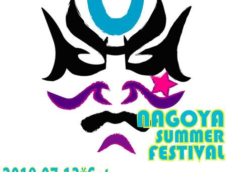 7/13(土) KABUKIIM NAGOYA SUMMER FESTIVAL