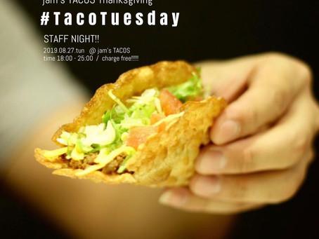 8/27(火)|『 #TacoTuesday vol.4 』 Staff Night!!