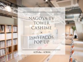 4/29(木)〜30(金)|(出店)NAGOYA TV TOWERCASHIME × jam's TACOSPOP UP