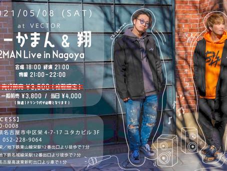 5/8(土)|[ ちーかまん&翔2マンライブ in 名古屋 ]reggae / live