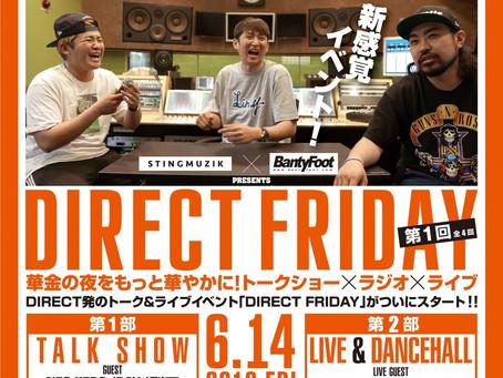 6/14(金)|DIRECT発のトーク&ライブイベント「DIRECT FRIDAY」がついにスタート!!
