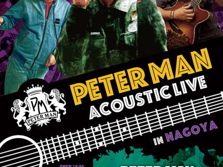 9/2(日)|PETER MAN ACOUSTIC LIVE in NAGOYA[レゲエ・ライブ]