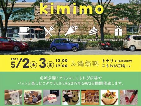 【出店情報】|5/2(木)・3(金) コダワリマーケット × kimomo