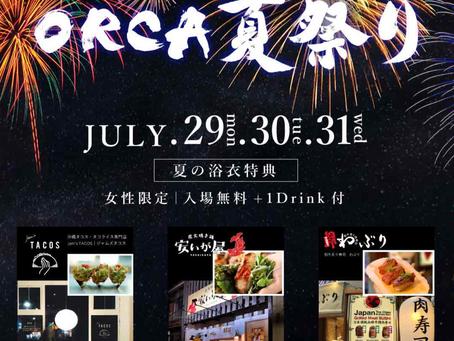 7/29(月)~7/31(水)|『 ORCA夏祭り 』