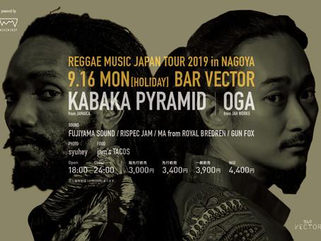 9/16(月・祝)| REGGAE MUSIC JAPAN TOUR 2019 in NAGOYA