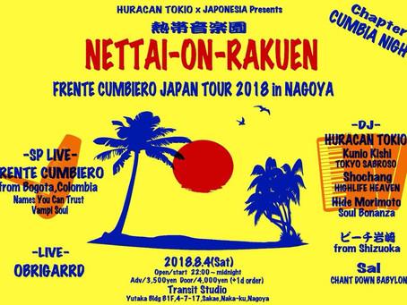 8/4(土)|熱帯音楽園~NETTAI-ON-RAKUEN~ Chapter3 FRENTE CUMBIERO JAPAN TOUR 2018