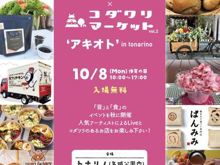 10/8(月)|【出店情報】コダワリマーケット @名城公園tonarino