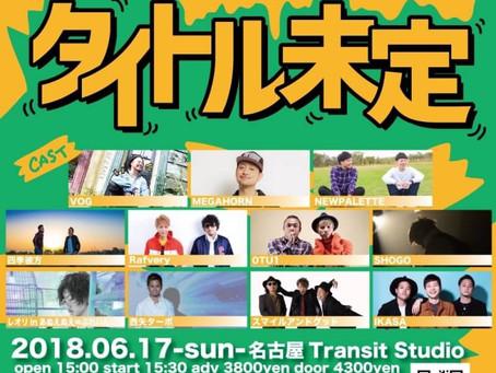 6/17(日)|タイトル未定 vol.4[ライブ]