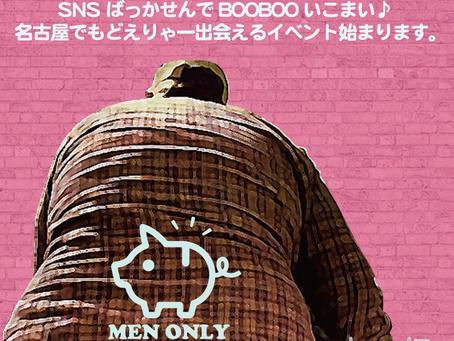 2/8(土)|出会い系デブ専フェス            『 BOOBOO』名古屋(MEN ONLY)
