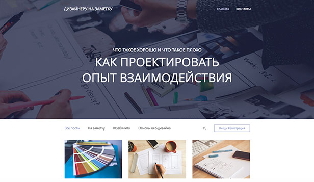 Дизайнеры website templates – Блог дизайнера