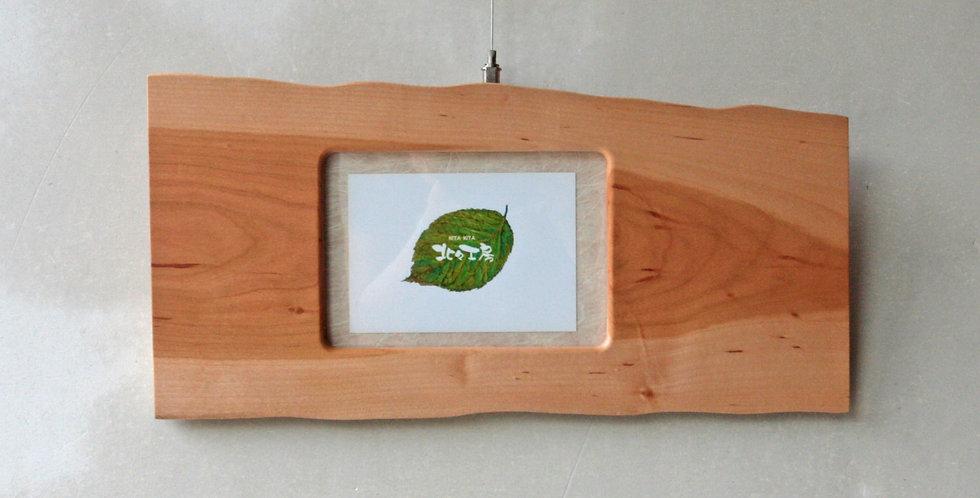 一枚板の額 山桜の木 はがき長