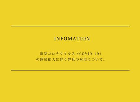 新型コロナウイルス(COVID-19)の感染拡大に伴う弊社の対応について。