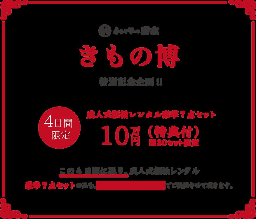 10万セット_2021awあじさい.png