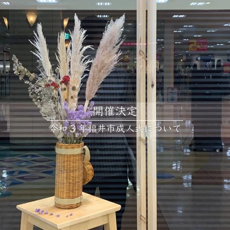開催決定。令和3年福井市成人式について