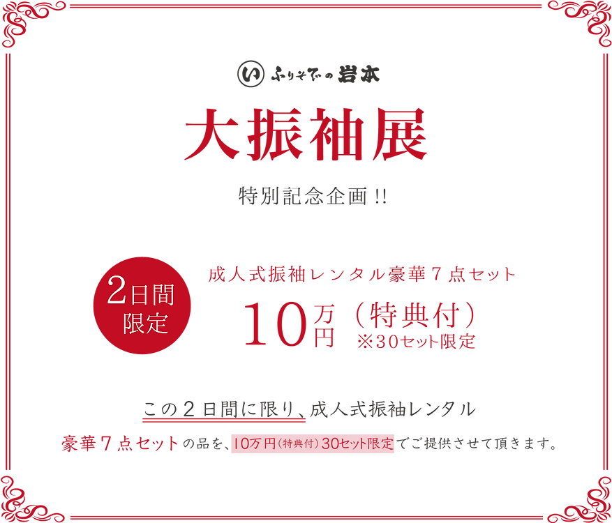 10万セット・エルパ・2日間.png
